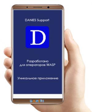 DANIES Support – уникальное ПО для операторов WASP