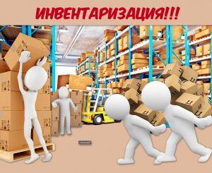Уважаемые клиенты!  Информируем Вас  о приостановке отгрузок  товара в период  с  12 по 16 февраля 2018 года в связи с инвентаризацией склада.  Приносим Вам извинения за доставленные неудобства.